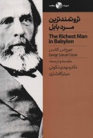 ثروتمندترین مرد بابل (ضروریات،موفقیت)