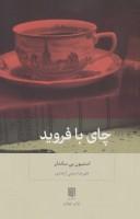 چای با فروید