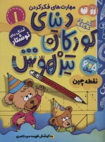کتاب کار دنیای کودکان تیزهوش 1 (مهارت های فکر کردن:آمادگی برای نوشتار)