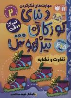 کتاب کار دنیای کودکان تیزهوش 2 (مهارت های فکر کردن:تمرکز و دقت)