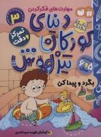 کتاب کار دنیای کودکان تیزهوش 3 (مهارت های فکر کردن:بگرد و پیدا کن)