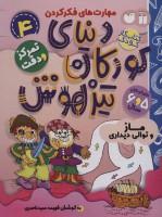 کتاب کار دنیای کودکان تیزهوش 4 (مهارت های فکر کردن:ماز و توالی دیداری)