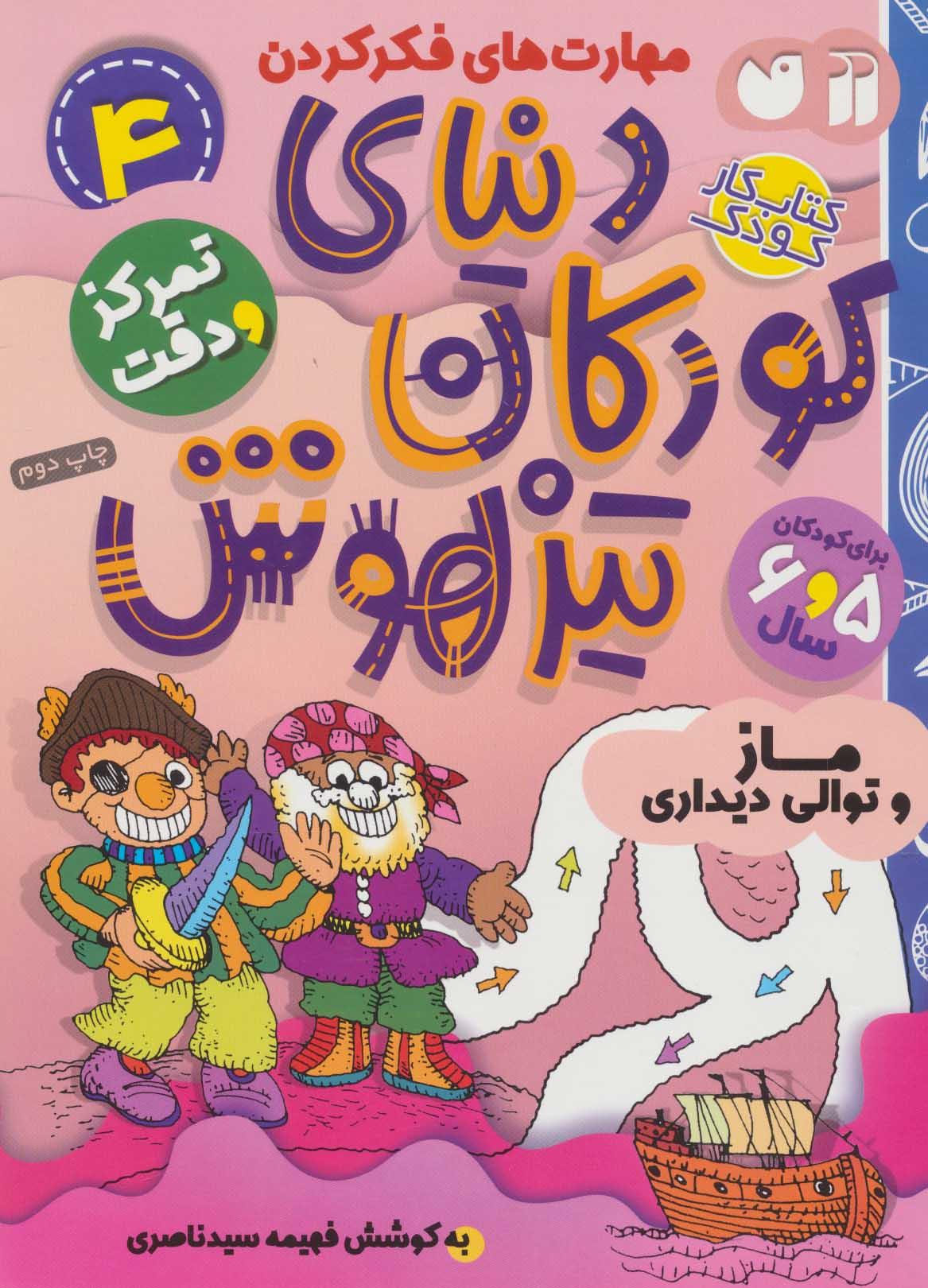 کتاب کار دنیای کودکان تیزهوش 4 (مهارت های فکر کردن:تمرکز و دقت)