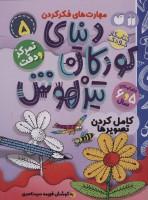 کتاب کار دنیای کودکان تیزهوش 5 (مهارت های فکر کردن:کامل کردن تصویرها)