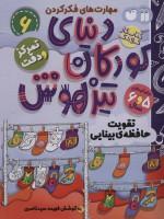کتاب کار دنیای کودکان تیزهوش 6 (مهارت های فکر کردن:تمرکز و دقت)