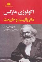 اکولوژی مارکس:ماتریالیسم و طبیعت