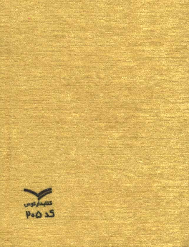 دفتر یادداشت خط دار مخملی 11/5*15 (طرح دوربین،کد 205)