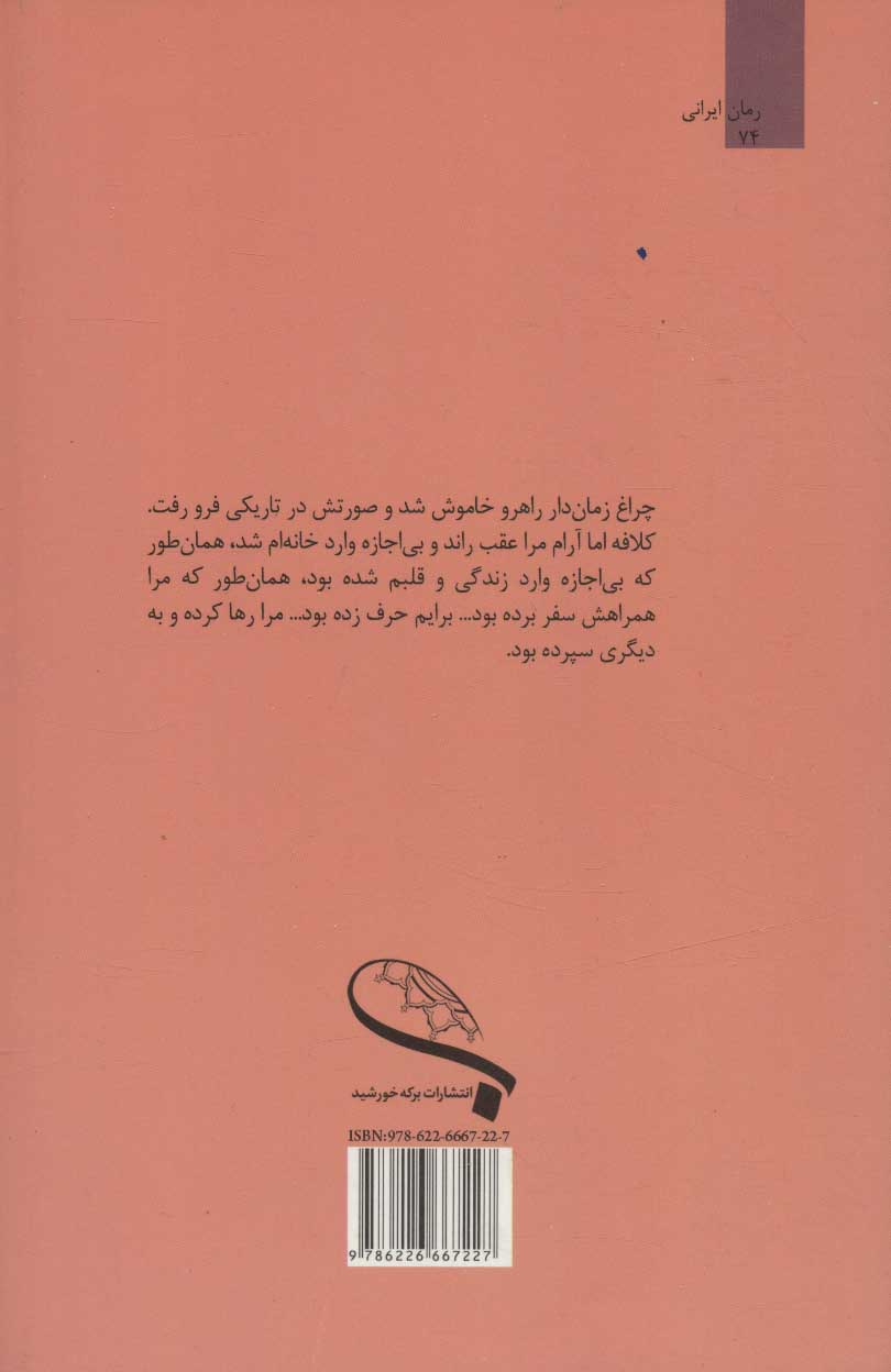 بی اجازه (رمان ایرانی74)