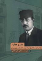 داور و عدلیه (علی اکبر داور و نقش او در تاسیس دادگستری نوین ایران)