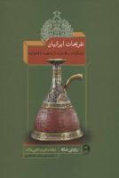 تفریحات ایرانیان (مسکرات و مخدرات از صفویه تا قاجاریه)