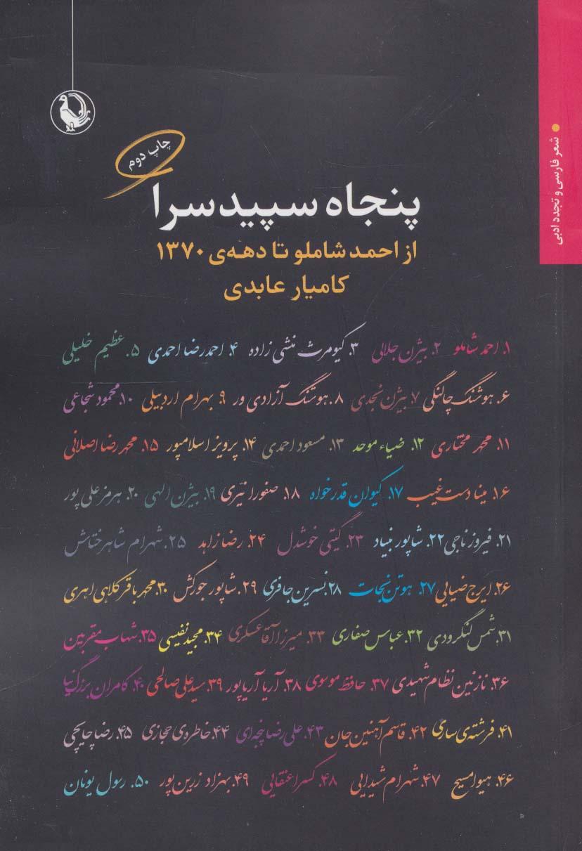 پنجاه سپیدسرا:از احمد شاملو تا دهه ی 1370 (شعر فارسی و تجدد ادبی)