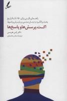 اکت،پرسش ها و پاسخ ها (راهنمای بالینی برای 150 نکته رایج بحث برانگیز در درمان مبتنی بر پذیرش و تعهد)
