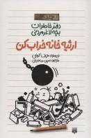 دفتر خاطرات بچه لاغرمردنی14 (ارثیه خانه خراب کن)