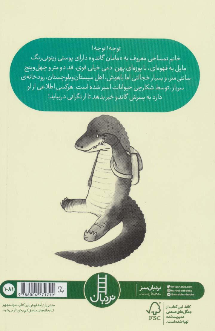 نامه های گاندو (تمساحی از سیستان و بلوچستان)