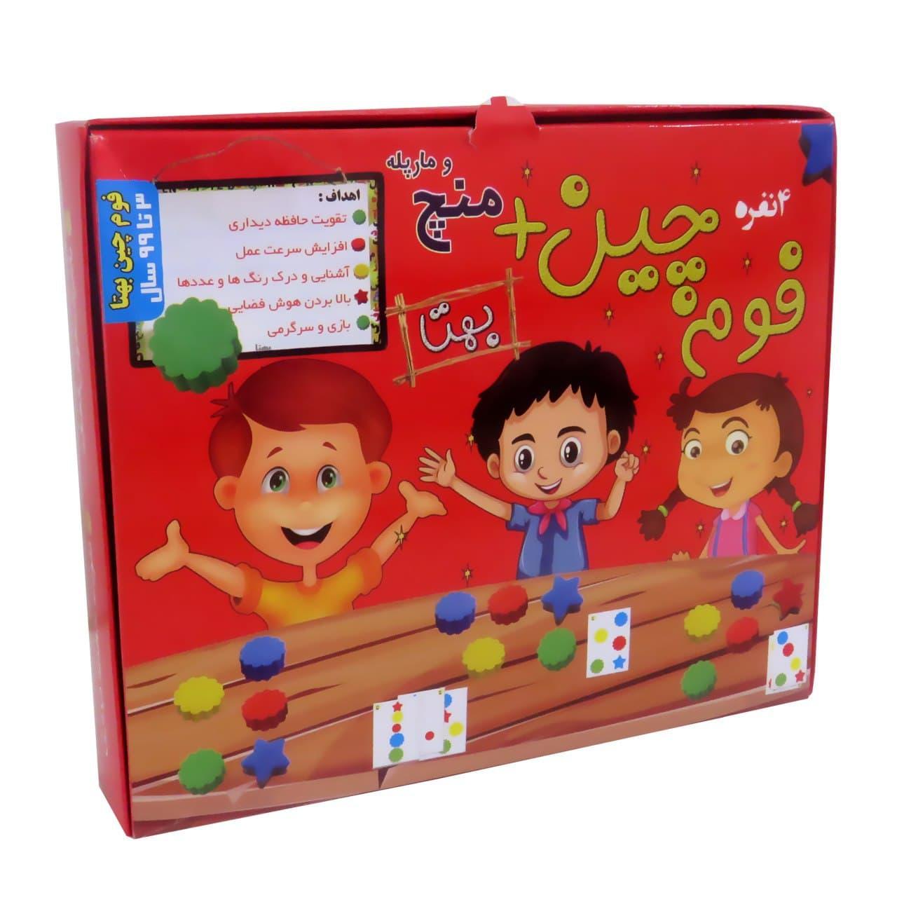 بسته بازی کارتی فوم چین + منچ و مارپله (باجعبه)