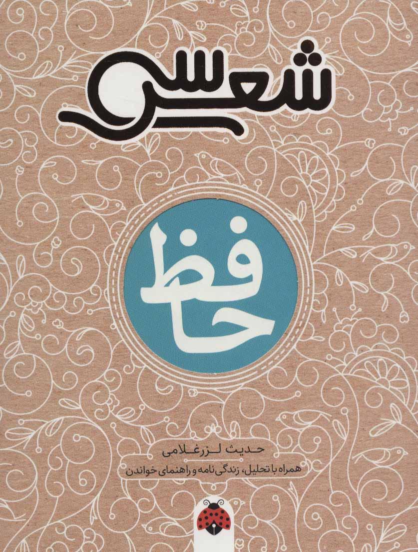سی شعر:حافظ (همراه با تحلیل،زندگی نامه و راهنمای خواندن)