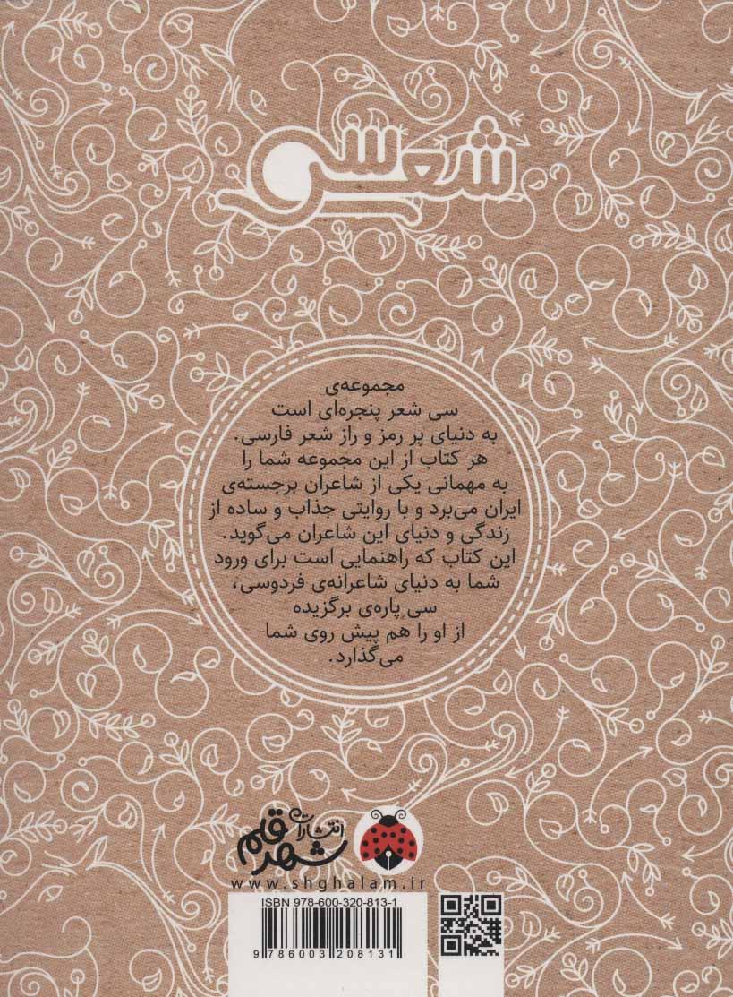 30 شعر:فردوسی (همراه با تحلیل،زندگی نامه و راهنمای خواندن)،(شمیز،رقعی،شهر قلم)