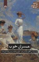 همسران خوب (ادبیات کلاسیک جهان)