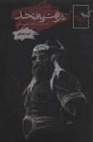 سه گانه دیوان 1:شرافت و افتخار (کتیبه خدایان)