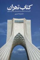 کتاب تهران (نگاهی به پیشینه تاریخی و سرمایه های فرهنگی-اجتماعی شهر تهران)،(گلاسه)
