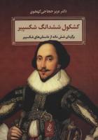 کشکول ششدانگ شکسپیر