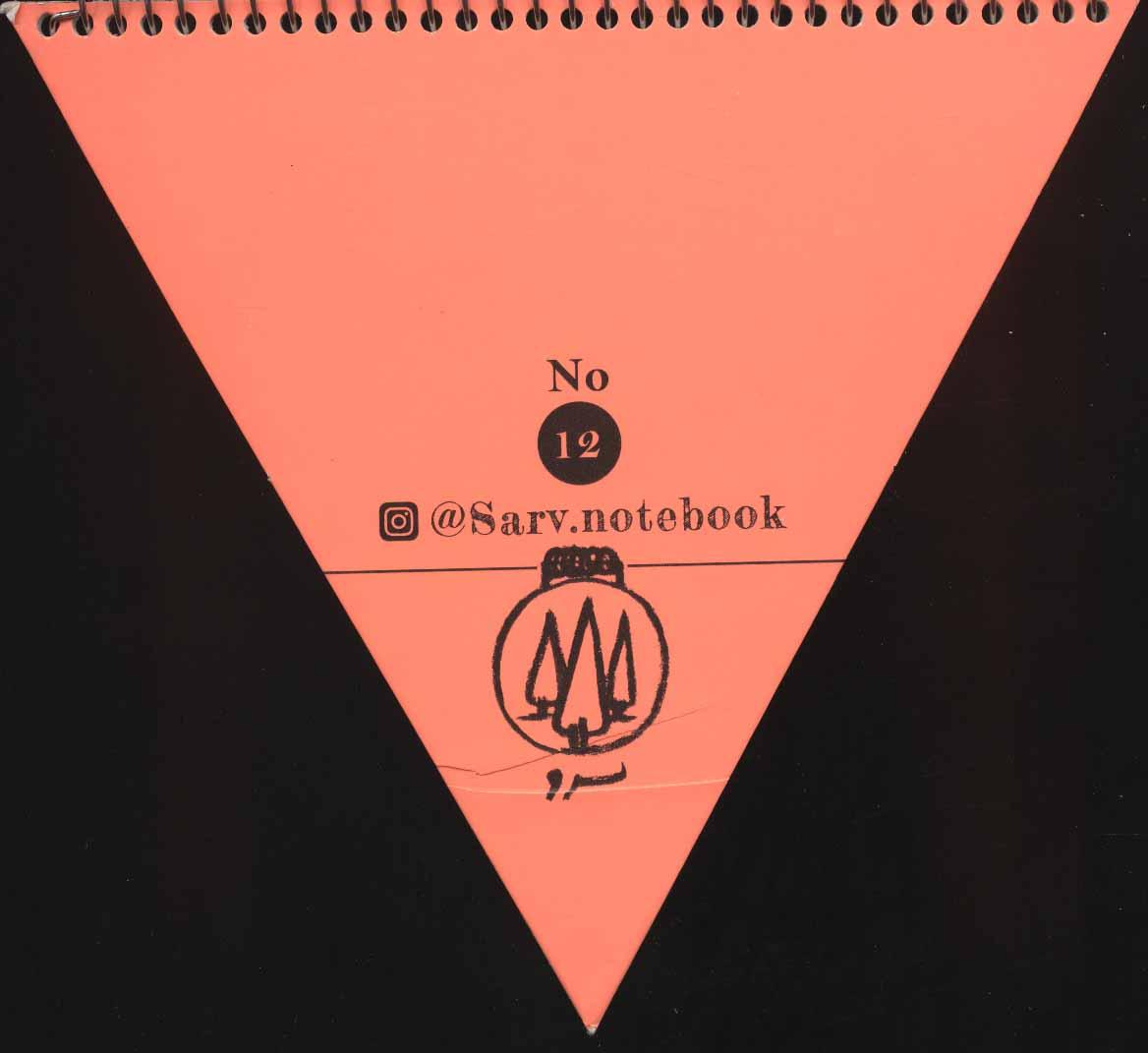دفتر یادداشت خط دار بزرگ مثلث (3طرح)،(سیمی)