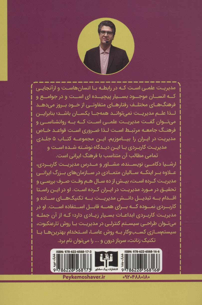 مجموعه کتاب های مدیریت کاربردی 1 (قابلیت های شخصی مدیر)