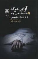 آوای مرگ:به ضمیمه سخنی چند درباره رمان جاسوسی (کتاب های سیاه)
