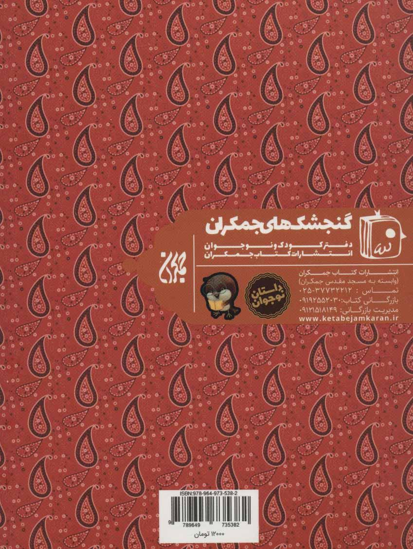 شیر صحرا:حمزه (دوستان پیامبر و علی)