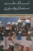 اسلام،علم مسلمانان و فناوری