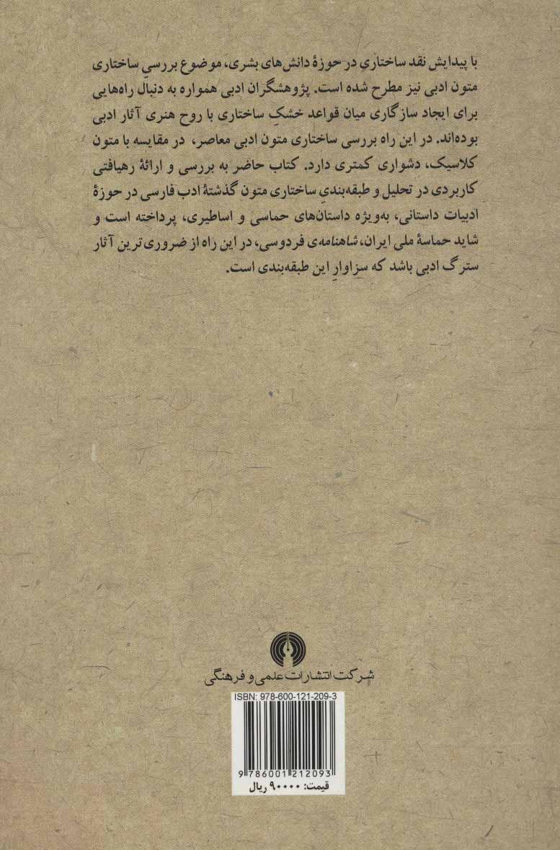 نامه باستان در بوته داستان (تحلیل و طبقه بندی ساختاری شاهنامه فردوسی)