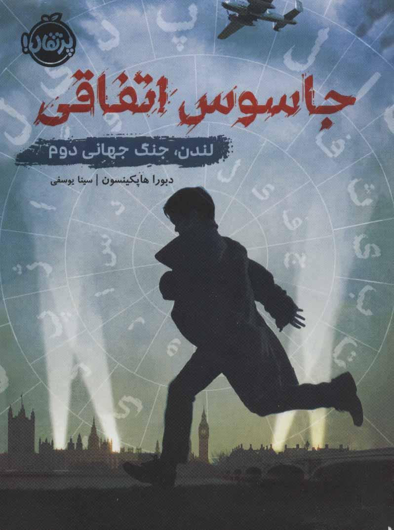 جاسوس اتفاقی (لندن،جنگ جهانی دوم)