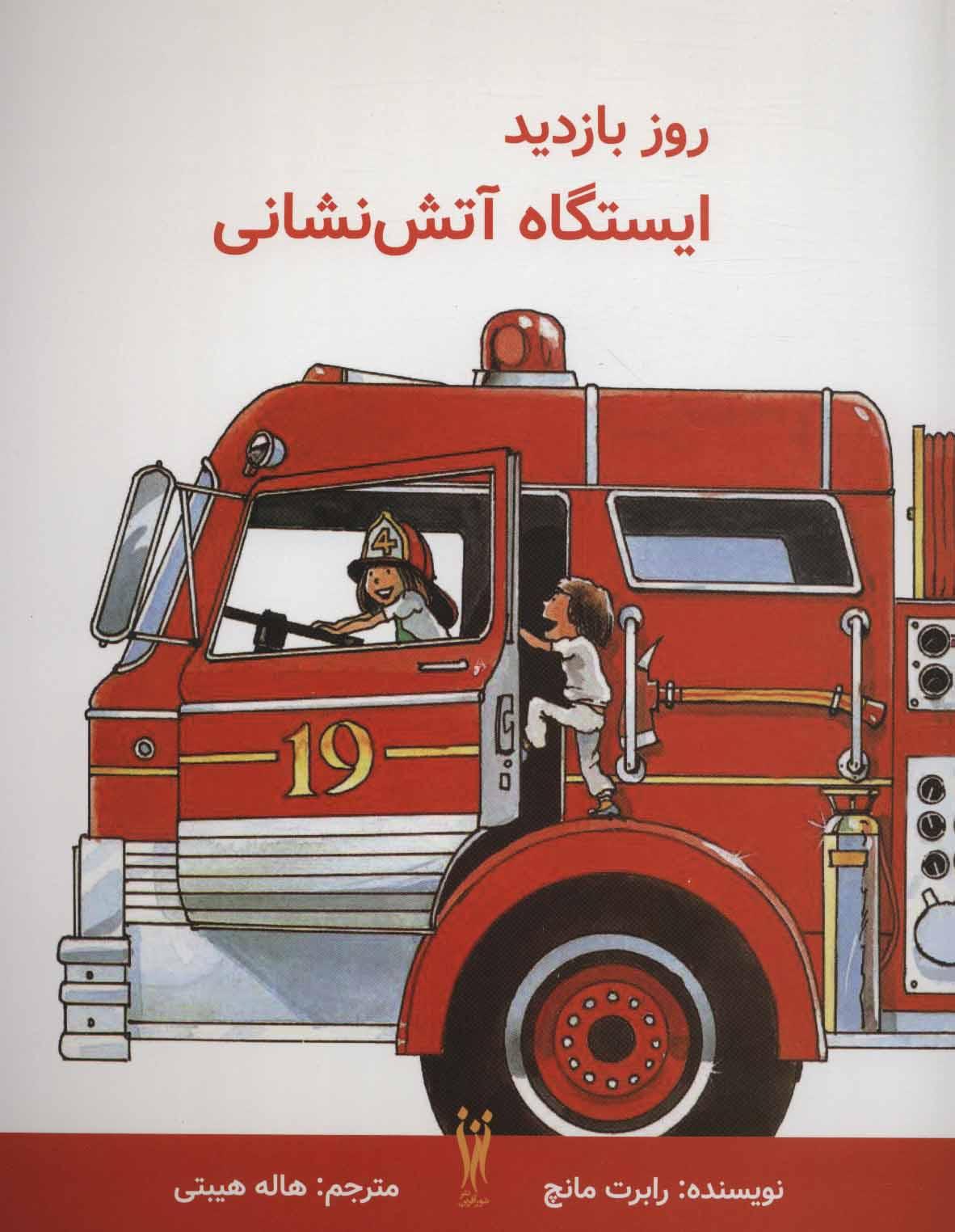 روز بازدید ایستگاه آتش نشانی (گلاسه)