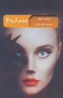 چشم گربه (ادبیات بیگانه)