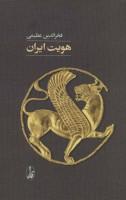 هویت ایران