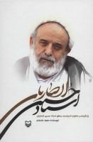 زندگینامه و خاطرات استاد حسین انصاریان