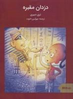 دزدان مقبره (ماجراهای مصر باستان)