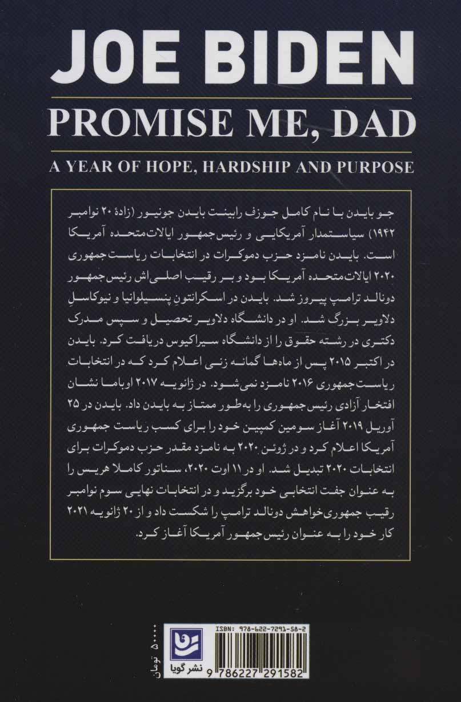 به من قول بده پدر (سالی پر از امید،سختی و اراده)