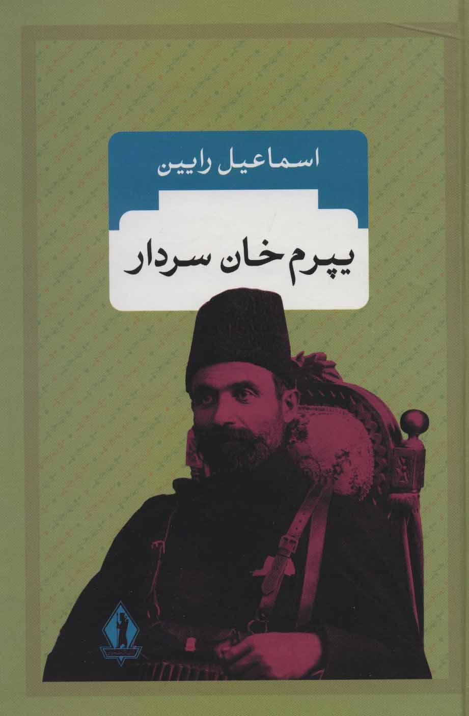 یپرم خان سردار