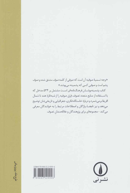 پشمینه پوشان (فرهنگ سلسله های صوفیه)