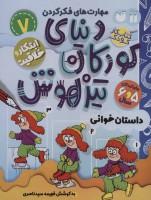 کتاب کار دنیای کودکان تیزهوش 7 (مهارت های فکر کردن:داستان خوانی)