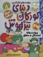 کتاب کار دنیای کودکان تیزهوش 8 (مهارت های فکر کردن:مهارت های استدلال و منطق)