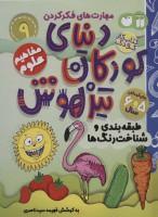 کتاب کار دنیای کودکان تیزهوش 9 (مهارت های فکر کردن:طبقه بندی و شناخت رنگ ها)