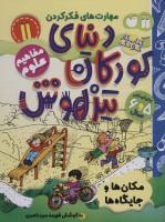 کتاب کار دنیای کودکان تیزهوش11 (مهارت های فکر کردن:مکان ها و جایگاه ها)