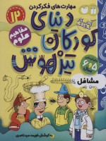 کتاب کار دنیای کودکان تیزهوش12 (مهارت های فکر کردن:مشاغل)