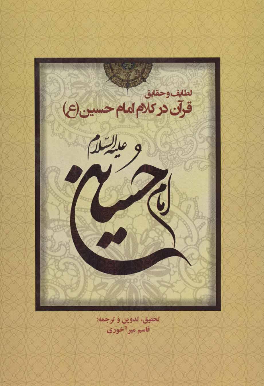 لطایف و حقایق قرآن در کلام امام حسین (ع)