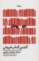 کشتن کتاب فروش (ادبیات جهان)
