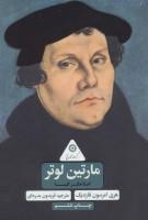 مارتین لوتر (اصلاحگر کلیسا)،(گردونه تاریخ)