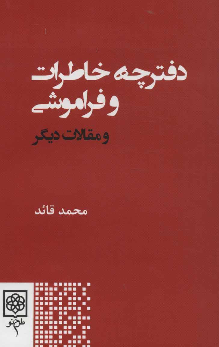 دفترچه خاطرات و فراموشی و مقالات دیگر