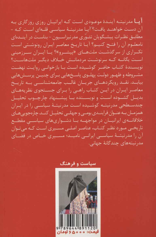 مدرنیته سیاسی در ایران (تولد نخستین دولت-ملت ایرانی)